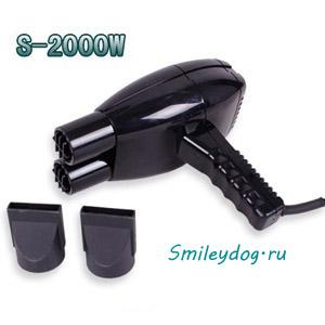 Фен ручной двойной  S-2000 для сушки шерсти собак