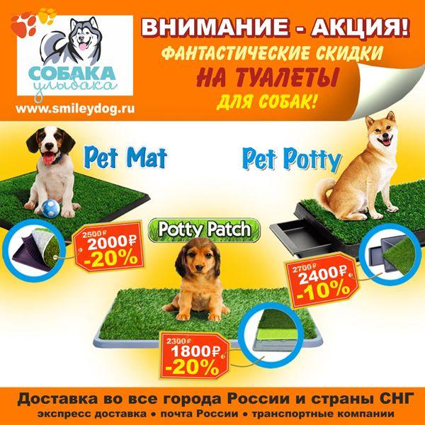 скидки на туалеты для собак с искусственной травой
