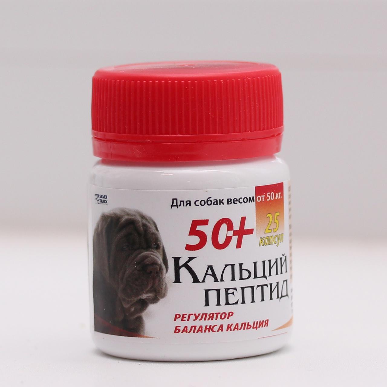 """Регулятор кальция """"Кальций Пептид"""" для собак весом от 50 кг, 25 капсул"""