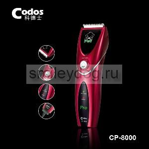 Машинка для стрижки шерсти Codos CP-8000
