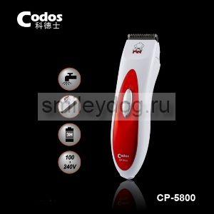 Машинка для стрижки шерсти Codos CP-5800